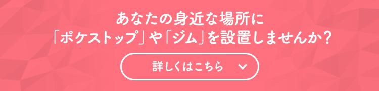 ポケ ストップ ピンク